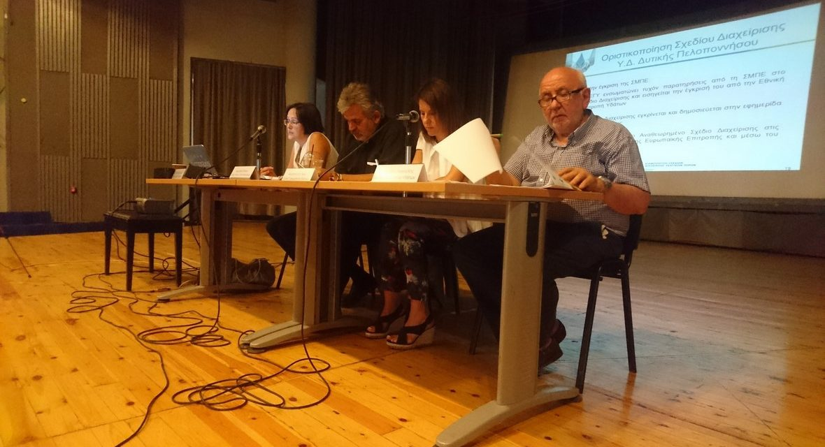 Consultation on Water and Floods in 9 Greek cities